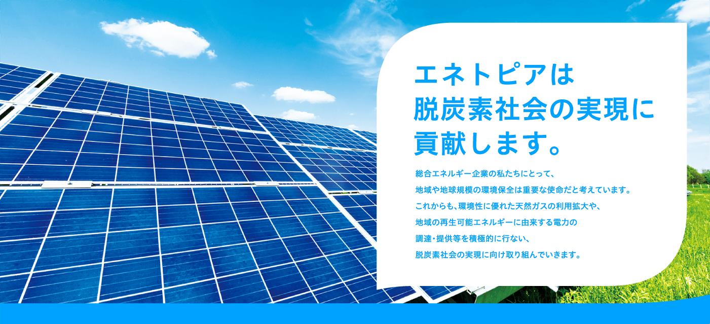 エネトピアは脱炭素社会の実現に貢献します。
