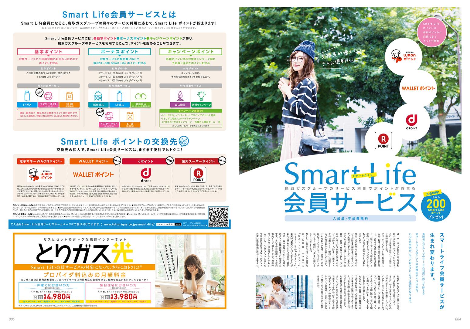Smart Life会員サービス