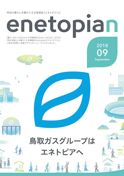https://www.enetopia.jp/wordpress/wp-content/uploads/enetopian201809-fin.pdf