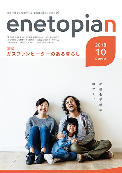 https://www.enetopia.jp/wordpress/wp-content/uploads/en201810-fin.pdf
