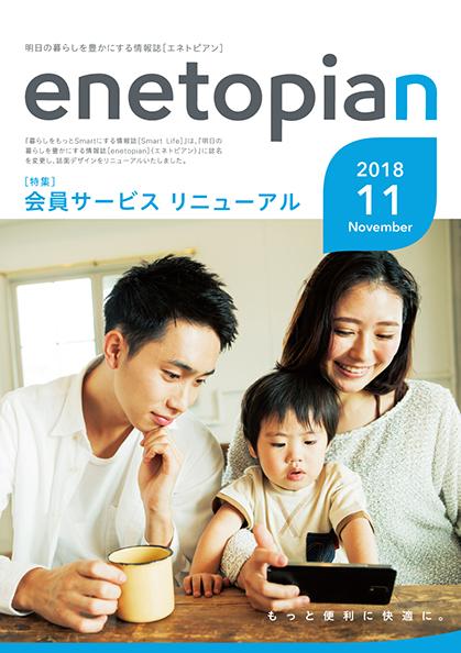 https://www.enetopia.jp/wordpress/wp-content/uploads/en201811-fin.pdf