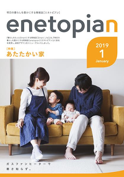 https://www.enetopia.jp/wordpress/wp-content/uploads/en201901-fin.pdf