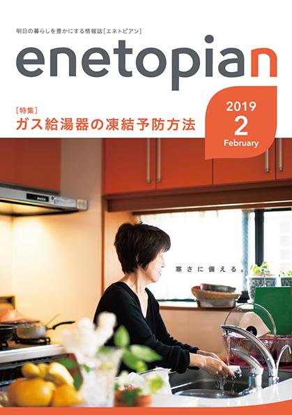 https://www.enetopia.jp/wordpress/wp-content/uploads/en201902-fin.pdf