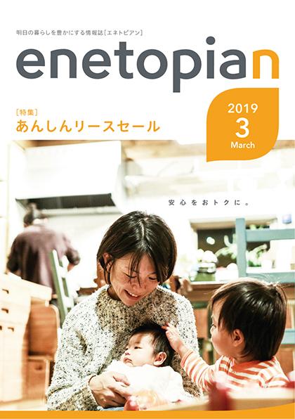 https://www.enetopia.jp/wordpress/wp-content/uploads/en201903-fin.pdf
