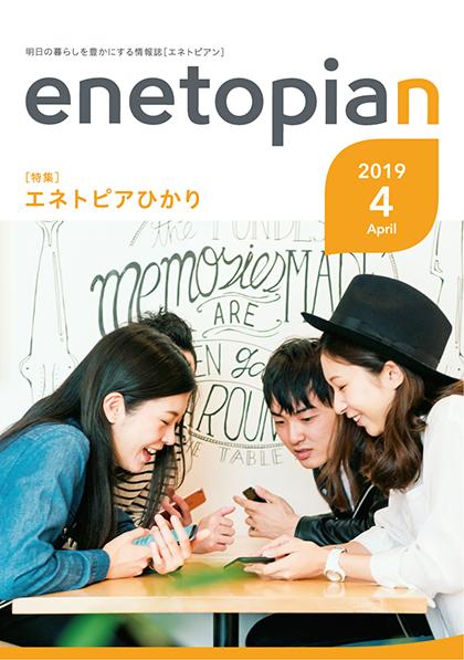 https://www.enetopia.jp/wordpress/wp-content/uploads/en201904-fin.pdf