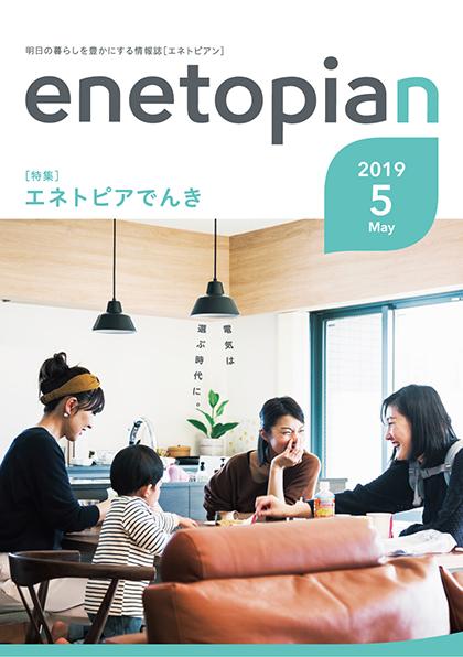 https://www.enetopia.jp/wordpress/wp-content/uploads/en201905-fin.pdf