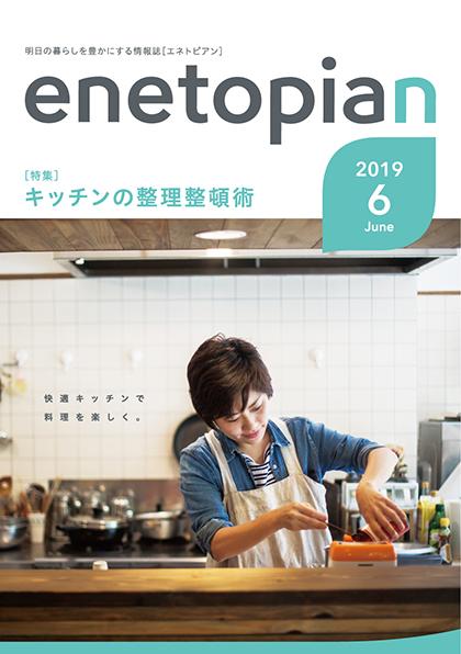 https://www.enetopia.jp/wordpress/wp-content/uploads/en201906-fin.pdf