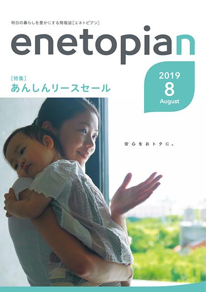 https://www.enetopia.jp/wordpress/wp-content/uploads/en201908-fin.pdf