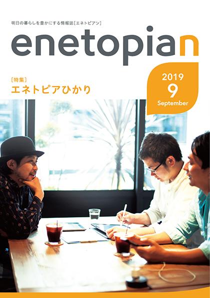 https://www.enetopia.jp/wordpress/wp-content/uploads/en201909-fin.pdf