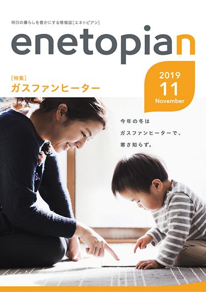 https://www.enetopia.jp/wordpress/wp-content/uploads/en201911-fin.pdf