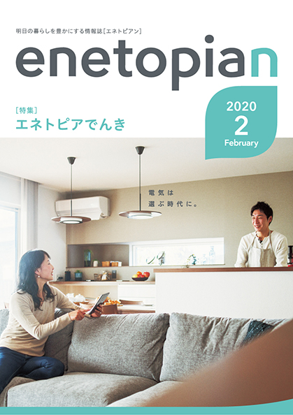 https://www.enetopia.jp/wordpress/wp-content/uploads/en202002-fin.pdf