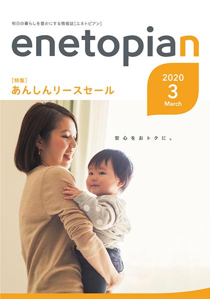 https://www.enetopia.jp/wordpress/wp-content/uploads/en202003-fin.pdf
