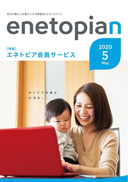 https://www.enetopia.jp/wordpress/wp-content/uploads/en202005-fin.pdf