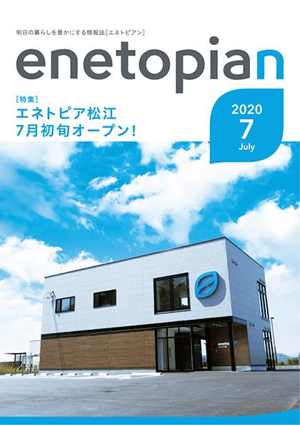 https://www.enetopia.jp/wordpress/wp-content/uploads/en202007-fin.pdf
