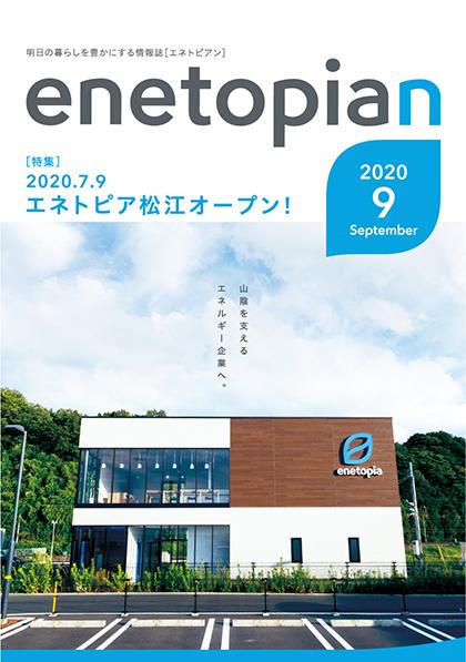https://www.enetopia.jp/wordpress/wp-content/uploads/en202009-fin.pdf