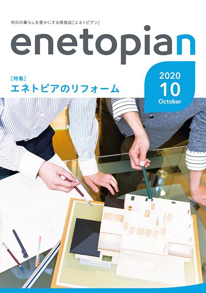 https://www.enetopia.jp/wordpress/wp-content/uploads/en202010-fin.pdf