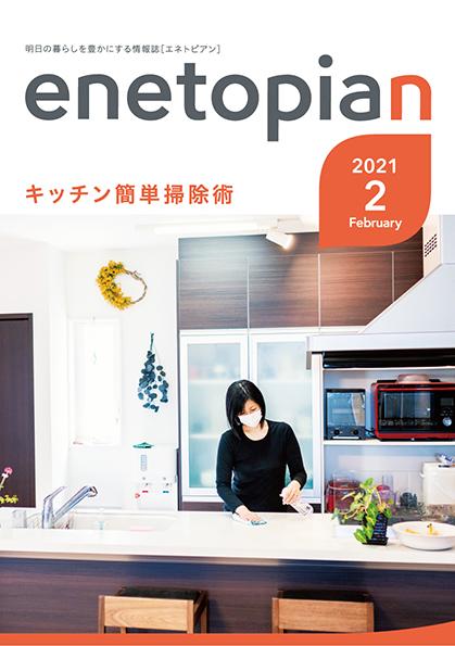 https://www.enetopia.jp/wordpress/wp-content/uploads/en202102-fin.pdf