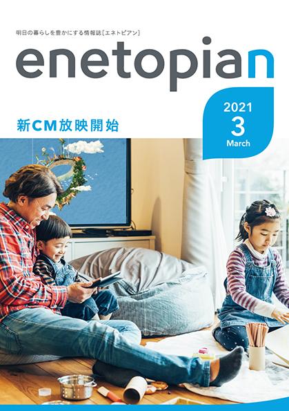 https://www.enetopia.jp/wordpress/wp-content/uploads/en202103-fin.pdf