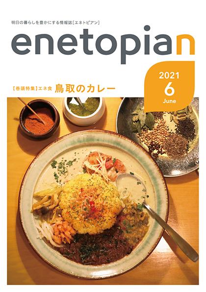 enetopian 2021 6月号