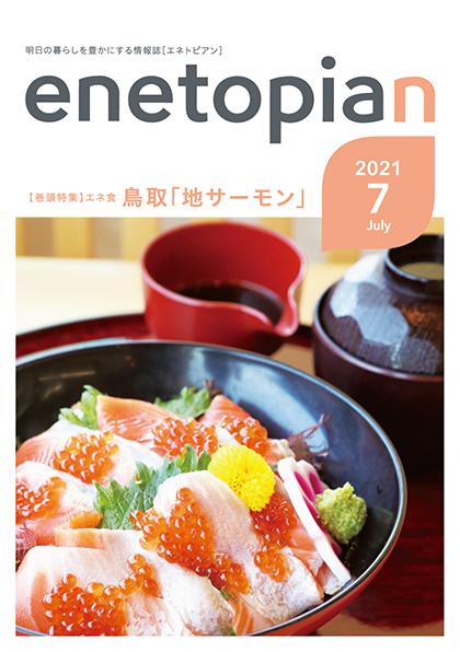 https://www.enetopia.jp/wordpress/wp-content/uploads/en202107-fin.pdf