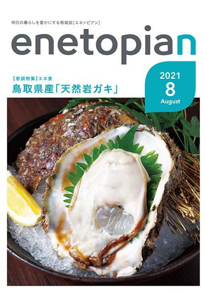 https://www.enetopia.jp/wordpress/wp-content/uploads/en202108-fin.pdf