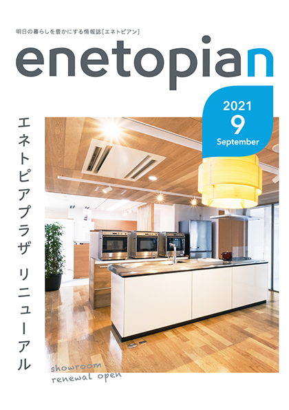 https://www.enetopia.jp/wordpress/wp-content/uploads/en202109-fin.pdf