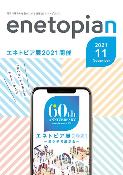 enetopian 2021 11月号